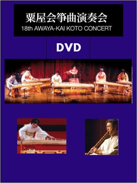 Awaya-Kai DVD